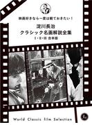 映画好きなら一度は観ておきたい!淀川長治総監修 クラシック名画解説全集I II III合本版