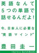 """英語なんて5つの単語で話せるんだよ! ~今、日本人に必要な""""英語マインド"""""""