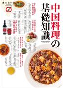 中国料理の基礎知識