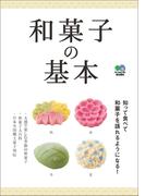 和菓子の基本