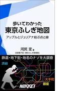歩いてわかった東京ふしぎ地図