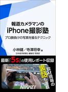 報道カメラマンのiPhone撮影塾