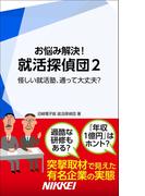 お悩み解決! 就活探偵団2
