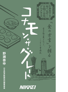 コナモン・ザ・グレート 「列島あちこち 食べるぞ! B級ご当地グルメ」第2巻 featuring コナモン