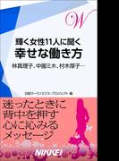 輝く女性11人に聞く 幸せな働き方 林真理子、中園ミホ、村木厚子…