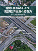 躍動・陸のASEAN、南部経済回廊の潜在力