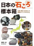日本の石ころ標本箱