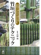 竹垣づくりのテクニック