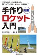 新版 手作りロケット入門