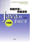 例題学習と問題演習 Javaの手ほどき 学習編