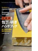 JAPANESE-ENGLISH BILINGUAL BOOKS