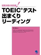 TOEIC(R)テスト 出まくりリーディング≪音声付≫