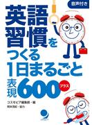 英語習慣をつくる 1日まるごと表現600プラス≪音声付≫