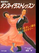 篠田学のダンス・イラストレッスン