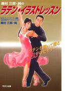 奥村三郎・純のラテン・イラストレッスン