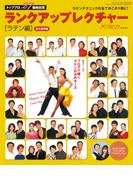 ランクアップレクチャー「ラテン編」/月刊ダンスビュウ2010年9月号増刊