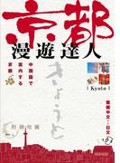 京都 漫遊達人 中国語で案内する京都