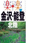 楽楽 金沢・能登・北陸(2018年版)