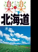 楽楽 北海道(2018年版)