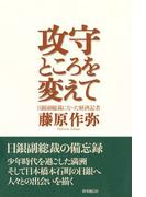攻守ところを変えて―日銀副総裁になった経済記者