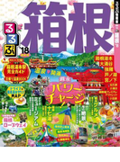 るるぶ箱根'18