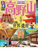 るるぶ高野山(2018年版)