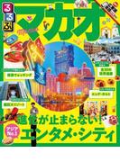 るるぶマカオ(2018年版)