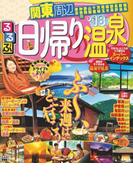 るるぶ日帰り温泉 関東周辺'18