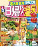 るるぶ日帰り温泉 名古屋 東海 信州 北陸(2018年版)