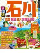 るるぶ石川 能登 輪島 金沢 加賀温泉郷'18