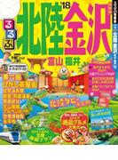 るるぶ北陸 金沢 富山 福井'18