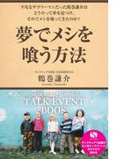 夢でメシを喰う方法~サンクチュアリ出版トークイベントBOOK!~