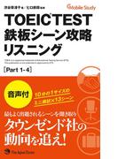 TOEIC TEST 鉄板シーン攻略シリーズ(音声付)