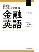 ビジネスエキスパートEnglishシリーズ(音声付)