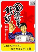 金運上昇 銭道 これさえ守ってたら銭が貯まるで!!篇