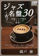 ジャズ名盤30 老舗ジャズ喫茶マスターが厳選!