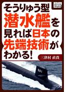 そうりゅう型潜水艦を見れば日本の先端技術がわかる!