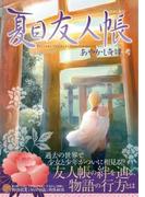 夏目友人帳 あやかし奇譚・考