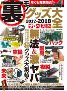 裏モノグッズ大全 2017-2018 ザ・ベスト