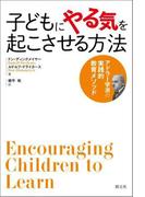 子どもにやる気を起こさせる方法