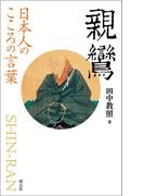 日本人のこころの言葉 親鸞