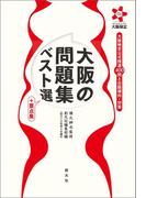 大阪の問題集ベスト選 +要点集