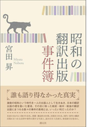 昭和の翻訳出版事件簿