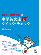 Mr. Evineの中学英文法クイック・チェック