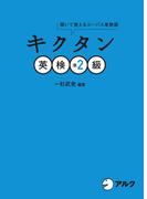 [音声DL付]キクタン英検準2級