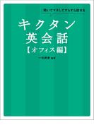 [音声DL付]キクタン英会話【オフィス編】