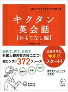 [音声DL付]キクタン英会話【おもてなし編】