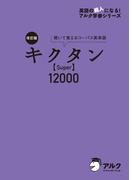 [音声DL付]改訂版 キクタン 【Super】 12000