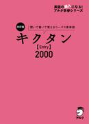 [音声DL付]改訂版 キクタン【Entry】2000