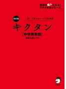 [音声DL付]改訂版 キクタン【中学英単語】高校入試レベル